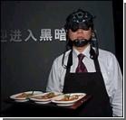 В Пекине можно пообедать на ощупь