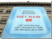 Вьетнам официально стал 150-м членом ВТО