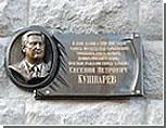 В память о мэре Кушнареве в Харькове открыли мемориальную доску