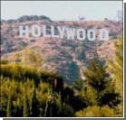 "Голливуд ""послал"" бастующих сценаристов"