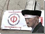 Киргизы в массовом порядке русифицируют свои фамилии