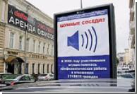 Россияне все чаще становятся доносчиками