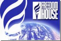 Freedom House: Свободы в мире стало меньше