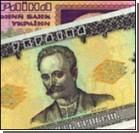 """Столичный житель """"накопил"""" 46 тыс. фальшивых гривен!"""