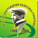 Украина третья на Мемориале Гранаткина