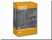 Тестировщик будущего / Два тома собрания сочинений — «почти полный Левкин». Здесь собраны все его, как принято говорить, тексты
