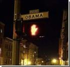 """Буш-стрит стала """"Улицей Обамы"""""""