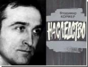 Забытое «Наследство» / Владимир Кормер как зеркало русской интеллигенции