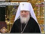 Митрополит Кирилл получил 508 голосов и стал новым Патриархом