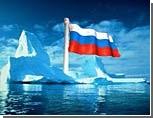 Арктическая нефть может стать поводом для вооруженного конфликта