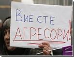 """В Болгарии пикетировали посольство Украины с плакатами """"Вы - газовые террористы"""""""