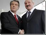 Лукашенко поблагодарил Ющенко за посредничество в отношениях с ЕС и США
