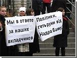 """Сотрудники одесских отделений банка """"Надра"""" устроили забастовку"""