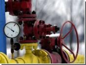 Поставки российского газа прекратились в Словакию и Румынию