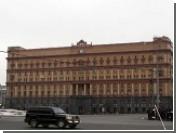 ФСБ проследит расход средств на борьбу с кризисом