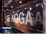 Швейцарский суд подтвердил отсутствие долгов России фирме Noga