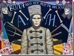 В Киеве сняли с выставки картину с нецензурным названием