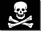 Сомалийские пираты сорвали большой куш