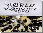 Всемирный экономический форум в Давосе завершил работу