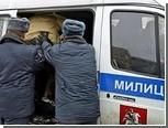 В Подмосковье обезвредили этническую преступную группировку