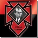 Витренко организовала ''похороны Бандеры''