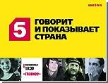 """""""Пятый канал"""" увольняет около 80 московских сотрудников"""