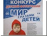 """В ПМР подводят итоги фотоконкурса """"Мир глазами детей"""""""