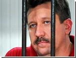Судебный процесс по делу Бута начнется в США 12-го сентября