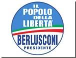 """Берлускони переименует свою партию в """"Италию"""""""
