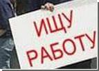 Безработных в Украине становится все больше