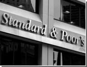 """S&P: Рейтинг """"ААА"""" у США не вечен"""
