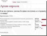 """""""Накрутки"""" в голосовании о реконструкции Москвы списали на атаки извне"""