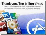 С App Store загрузили 10 миллиардов программ