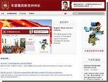 Сайт главы Челябинской области перевели на китайский
