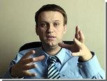 """Навальный назвал условие своего """"хождения в дурачках"""""""