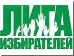 """""""Лига избирателей"""" анонсировала автопробег по Садовому кольцу"""