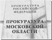 Уволены 14 подмосковных прокуроров