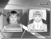 Пропавшие в Брянске школьницы найдены живыми