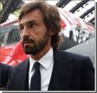 Лучшим футболистом Италии назван Андреа Пирло