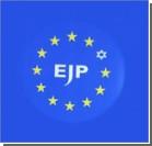 В Кракове проходит сессия Европейского еврейского парламента