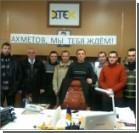 Горняки захватили кабинет директора шахты и требуют Ахметова