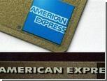 American Express уволит 5400 сотрудников