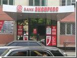 Один из крупнейших банков Дагестана прекратил обслуживать клиентов
