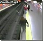 Полицейский спас женщину, упавшую на рельсы метро. Видео