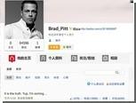 Брэд Питт завел аккаунт в китайском аналоге Twitter