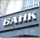 Украинские банки оказались одними из самых слабых в мире