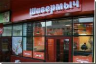 В Белгороде запретили вывески со словом «шаурма»