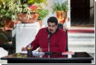 Мадуро заподозрил бывших президентов трех латиноамериканских стран в заговоре
