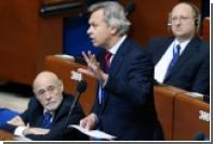Российская делегация покинула ПАСЕ до конца 2015 года