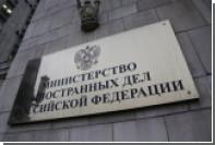 Российский МИД прокомментировал заявления КНДР об испытании водородной бомбы